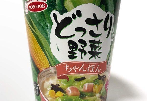 エースコックの『どっさり野菜 ちゃんぽん』がキャベツたっぷりで美味しい!