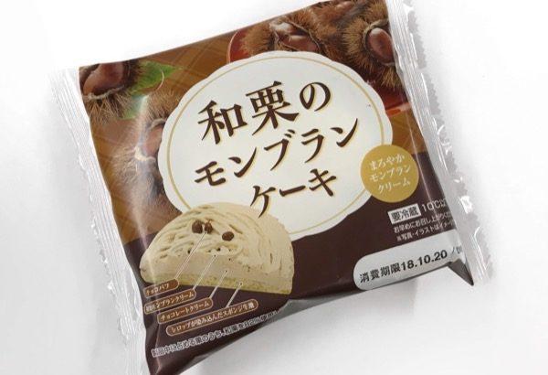 ローソンストア100の『和栗のモンブランケーキ』が超おいしい!