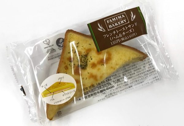 ファミマの『フレンチトーストサンド(ハム&チーズ)』が超おいしい!