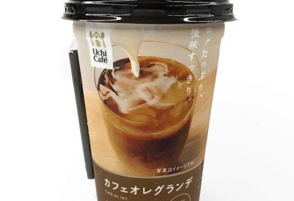 ローソンの『ウチカフェ カフェオレグランデ』が超おいしい!