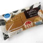 ファミマの『ミルクづくしコッペパン』がジャリッと甘くて超おいしい!