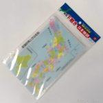 ダイソーの『下敷き 日本地図(B5)』が都道府県と庁が学べてイイ!