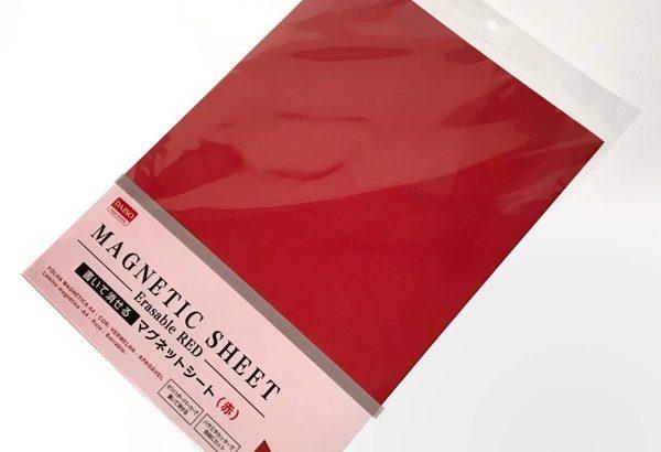 ダイソーの『書いて消せる マグネットシート(赤)A4』がホワイトボード代わりで便利!