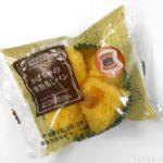 ローソンの『かぼちゃの米粉蒸しぱん』がモチッと美味しい!