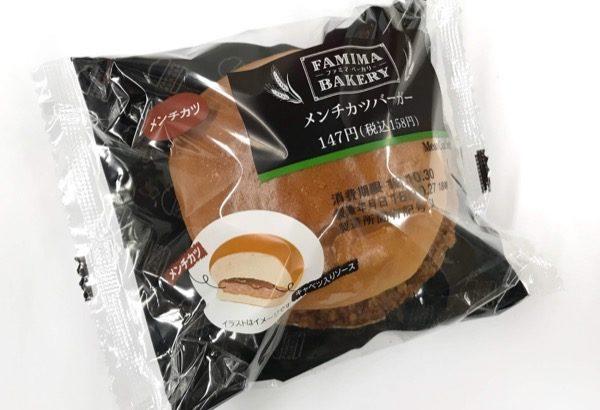 ファミマの『メンチカツバーガー』がソースにキャベツとふわっとバンズで美味しい!