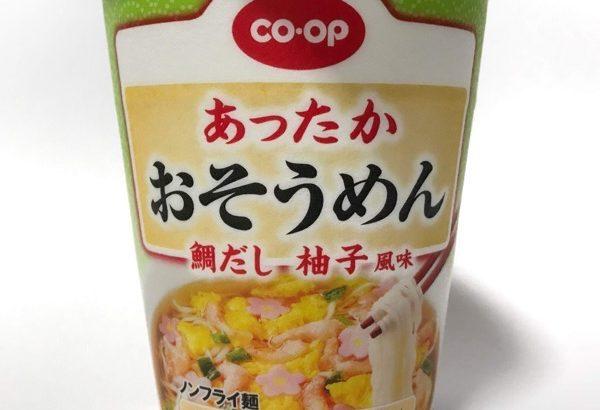 コープの『あったかおそうめん 鯛だし柚子風味』が超おいしい!