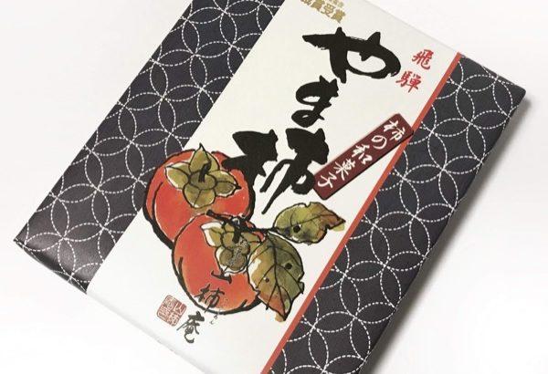 岐阜のお土産『山柿庵 飛騨 やま柿』が柿の和菓子で超おいしい!