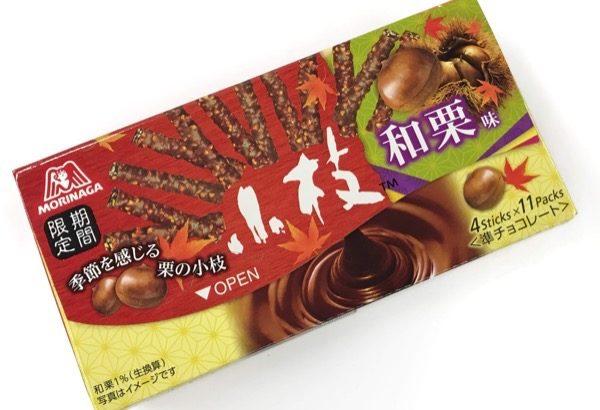 森永の『小枝(和栗味)』が栗の味で超おいしい!