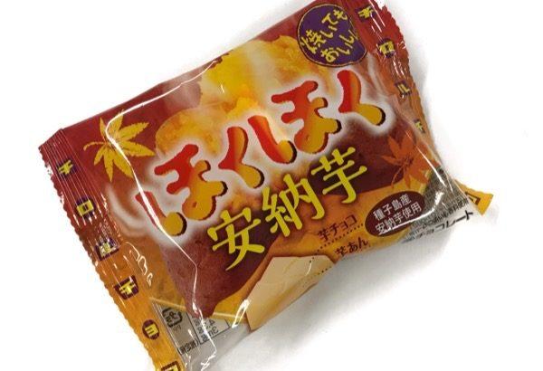 チロルチョコの「ほくほく安納芋」が焼き芋の味で美味しい!