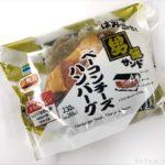 ファミマの『男飯サンド ベーコンチーズハンバーグ』がガッツリ美味しい!