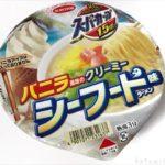 エースコックの『スーパーカップ バニラ風味のクリーミーシーフード味ラーメン』が斬新で美味しい!