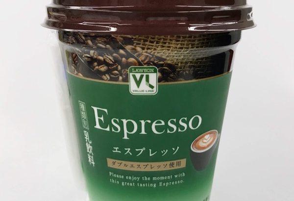 ローソンストア100の『エスプレッソ』がたっぷり超おいしい!