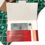 スターバックスカードのサンタ柄『ホーリーナイト(2018)』がホワイトクリスマスで可愛い!