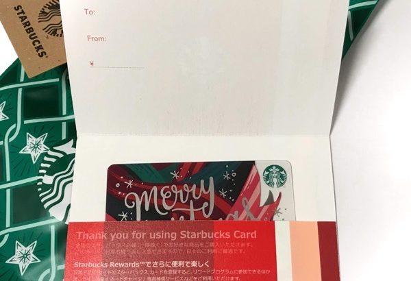 スターバックスカードの『メリークリスマス(2018)』がリボン柄で可愛い!