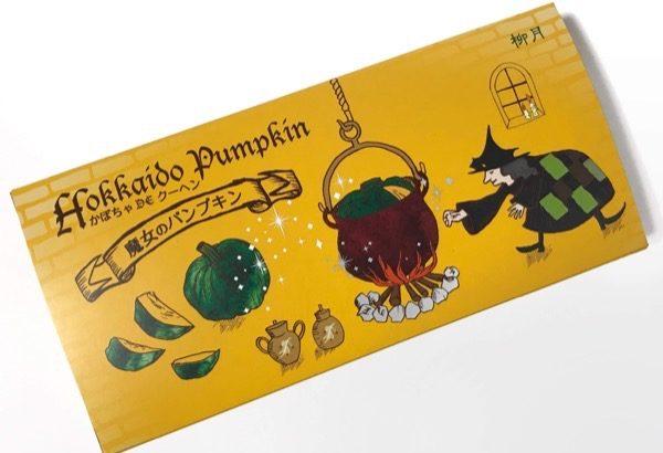 柳月の『魔女のパンプキン』が見た目もカボチャで超おいしい!