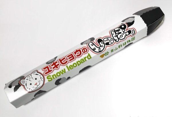 東山動植物園のお土産『ユキヒョウのしっぽ』が可愛くて美味しい!