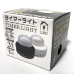 100均セリアの『LEDタイマーライト』が自動消灯する照明で便利!