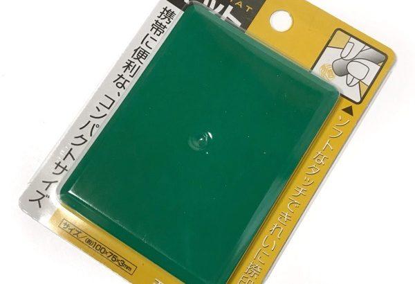 100均の『印鑑マット(天然ゴム使用)』がコンパクトで捺印に便利!