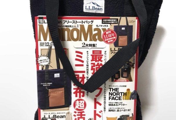 MonoMax(モノマックス) 2018年12月号の付録『L.L.Beanフリーストートバッグ』が大きい!