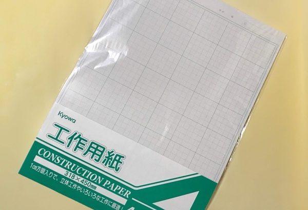 100均の『工作用紙(方眼)4枚入』が厚紙で図工に便利!
