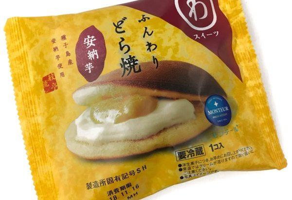 モンテールの『ふんわりどら焼・安納芋』が美味しい!