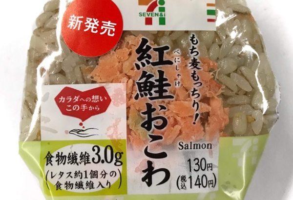 セブンイレブンの『もち麦もっちり!紅鮭おこわおむすび』が超おいしい!