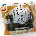 ファミマの『スーパー大麦 サラダチキンマヨネーズ おむすび』が超おいしい!