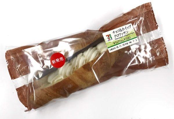 セブンイレブンの『チョコ&ホイップクロワッサン』がパリッと美味しい!