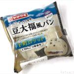 下町ロケットの『豆大福風パン』がホイップ入で超おいしい!!