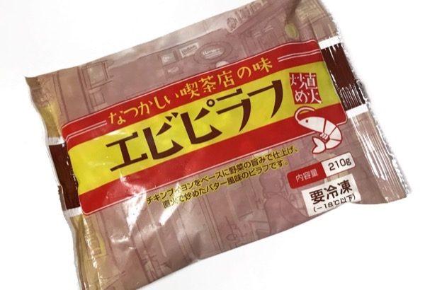冷凍食品の『なつかしい喫茶店の味エビピラフ』が超おいしい!