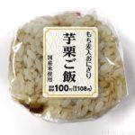 ローソンストア100の『芋栗ご飯おにぎり』が斬新な美味しさ!
