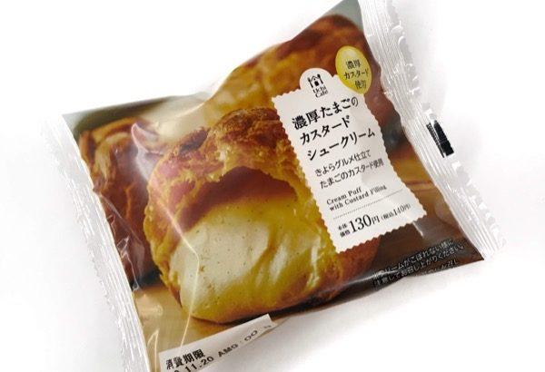ローソンの『濃厚たまごのカスタードシュークリーム』がこってり美味しい!