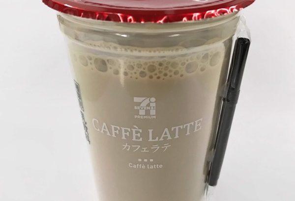 セブンイレブンの『カフェラテ 300ml』がさっぱり甘くて美味しい!