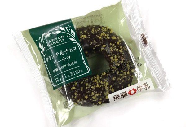 ローソンの『クランチ&チョコ ドーナツ(飛騨牛乳)』が美味しい!