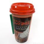 コメダ珈琲店の『アイスココア』がチルドカップで美味しい!