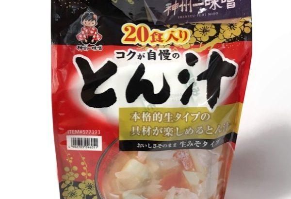 コストコの『神州一味噌 とん汁20P』が具入りインスタントで美味しい!