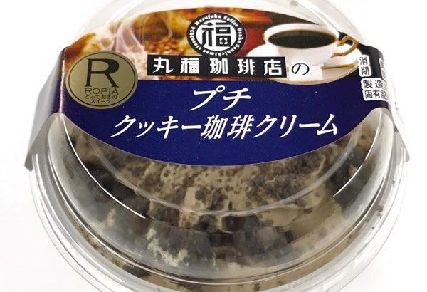 ロピアの『丸福珈琲店のプチクッキー珈琲クリーム』が超おいしい!
