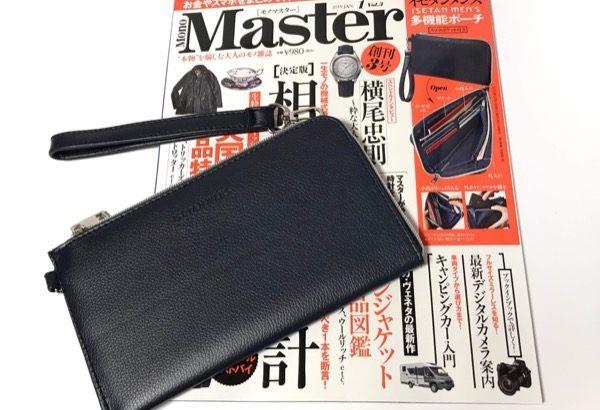 MonoMaster(モノマスター)1月号の『イセタンメンズ多機能ポーチ』がたっぷり入る!