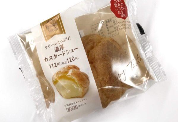 ファミマの『濃厚カスタードシュー』が濃厚で懐かしい美味しさ!