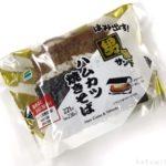 ファミマの『男飯サンド ハムカツ焼きそば』がスゴイ迫力!