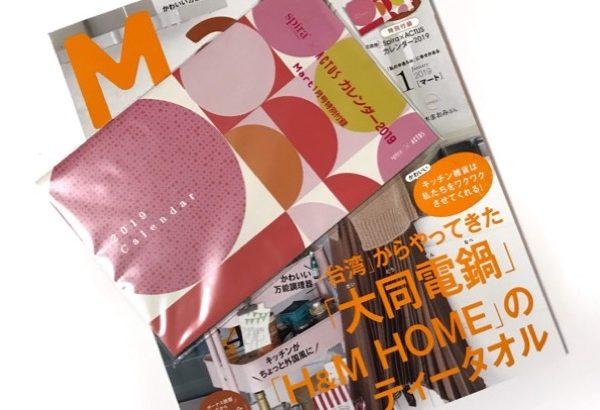 コストコの『Mart (マート) 2019年1月号』は200円お得でカレンダー付き!