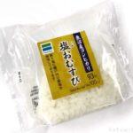 ファミマの『塩おむすび』がシンプルで美味しい!
