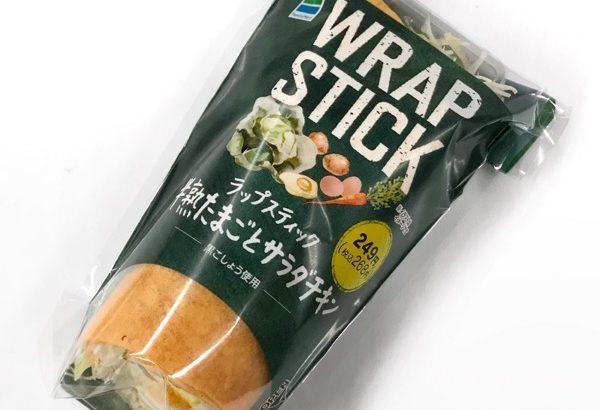 ファミマの『ラップスティック 半熟たまごとサラダチキン』がシャキシャキ美味しい!