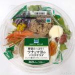ファミマの『野菜たっぷり!ツナとマヨのパスタサラダ』が超おいしい!