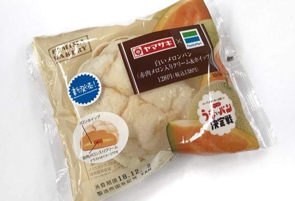 ファミマの『白いメロンパン』がフワッと甘くて美味しい!