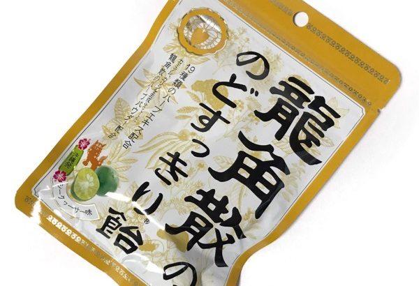龍角散の『のどすっきり飴 シークヮーサー味』が爽やかで美味しい!