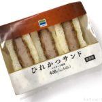 ファミマの『ひれかつサンド』が肉厚で美味しい!