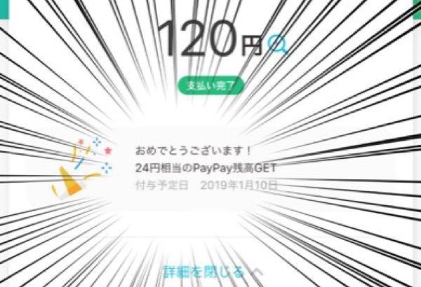 ファミマの支払いは『PayPay(ペイペイ)』が20%還元で超お得!
