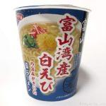 サッポロ一番の『富山湾産白えびの旨味がきいた 塩ラーメン』が美味しい!