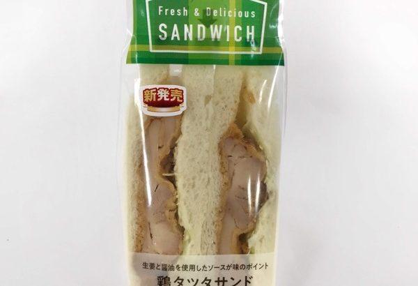 ファミマの『鶏タツタサンド』が美味しい!